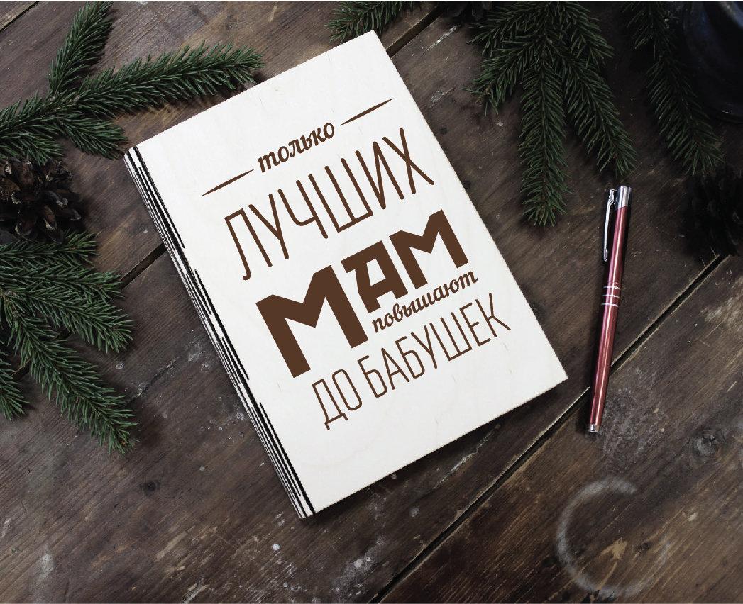 Plānotājs koka vākos ar gravējumu - Vecmāmiņa /RUS/